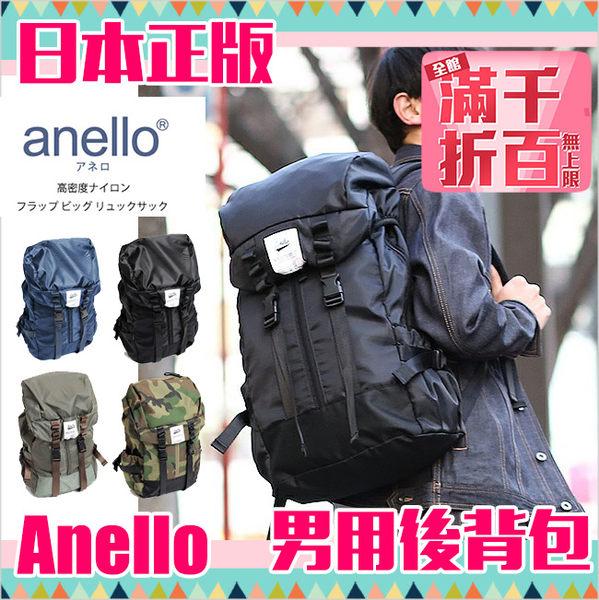 Anello x Urban 聯名大容量 防水尼龍 後背包 男包 女包 該該貝比日本精品 ☆