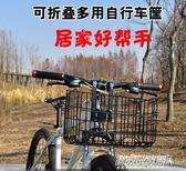 自行車金屬車筐加粗折疊前車籃山地車單車后貨架車框買菜掛簍籃子igo   傑克型男館