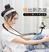 掛脖子床頭懶人手機支架桌面創意頸掛式多功能看電視神器手機架懶人支架【精品百貨】