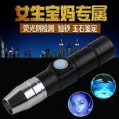 365nm紫外線手電筒可充電 面膜測試熒光劑檢測筆【潮男街】