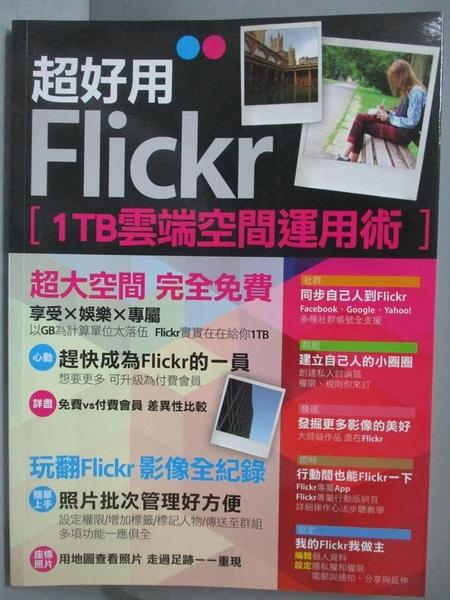 【書寶二手書T6/電腦_YGT】超好用Flickr-1TB雲端空間哂瞇g_手機GoGo