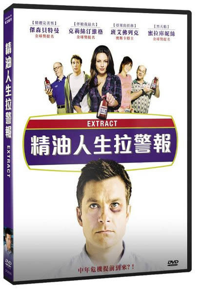 精油人生拉警報 DVD (購潮8)