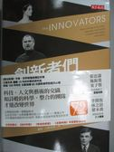 【書寶二手書T6/傳記_HBD】創新者們-掀起數位革命的天才怪傑和駭客_華特.艾薩克森