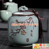 窯茶葉罐陶瓷茶罐家用密封罐茶葉儲存罐復古大號普洱茶葉盒【樂淘淘】