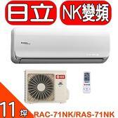 《全省含標準安裝》日立【RAC-71NK/RAS-71NK】《變頻》+《冷暖》分離式冷氣