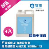 ◤優惠◢ 寶護 3入組次氯酸 專業級除菌大補充組 2000ml 防護/替代酒精/清潔