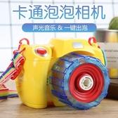 吹泡泡機電動拍照相機帶燈光少女心兒童玩具充電仙女