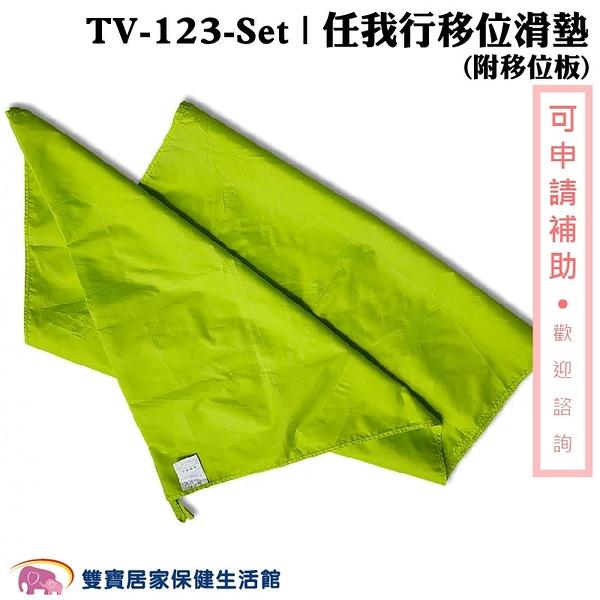 強生 任我行移位滑墊 TV-123SET 附移位板 TV123SET 移位滑墊B款 臥床移位 病人搬運