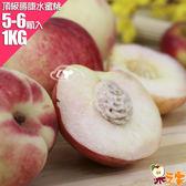 果之家 美國空運頂級壽康水蜜桃1KG(單顆約170g)
