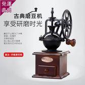 手搖磨豆機 家用 咖啡豆研磨機 手動咖啡機 磨粉器 沖咖啡壺器具【快速出貨】