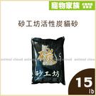 寵物家族-砂工坊活性炭貓砂15lb