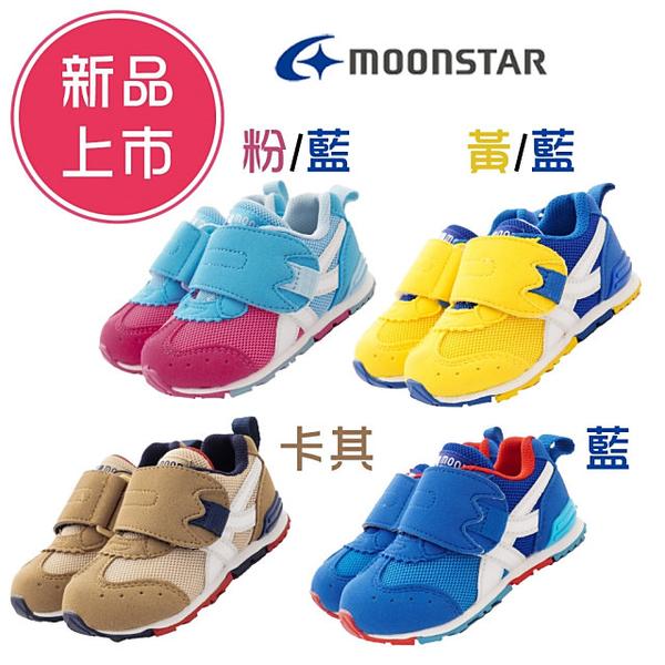 [獨家新品送機能襪 時時樂限定]日本Moonstar機能童鞋頂級HI系列學步新款4色任選(寶寶段)