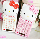 Hello Kitty貓臉 計算機 推蓋式 Kitty掌上太陽能 滑蓋☆現貨供應☆【宇庭飾品店】