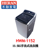 【HERAN 禾聯】 定頻直立雙效手洗式洗衣機 10.5公斤 HWM-1152