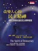 (二手書)改變人心的民主精神
