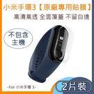 免運【2片裝】台灣小米手環3 原廠貼膜,小米手環 3代 螢幕保護貼【不含主機,適用小米手環3代】
