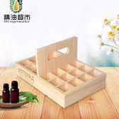 精油超市多特瑞精油盒子收納盒精油木盒小精油箱收納盒精油盒 伊衫風尚