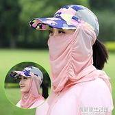 春夏男女款速干帽遮陽防曬帽防紫外線戶外舒適透氣網紗帽騎車遮臉 居家家生活館