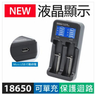 () Kamera 佳美能 LCD-18650 液晶雙槽充電器 也可充單顆 【 鋰電池 三號 四號 3號 4號】
