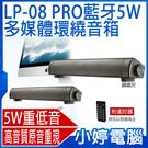 【3期零利率】福利品出清 附遙控器 LP-08 PRO藍牙5W多媒體音箱 指示燈 重低音喇叭雙輸出