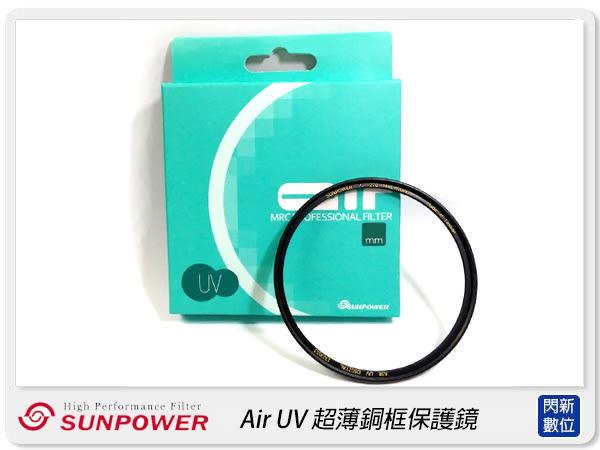 SUNPOWER AIR UV 43mm 超薄 銅框 保護鏡(43,湧蓮公司貨)