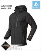 【速捷戶外】[瑞士 ODLO ] 524452 男款 GORE-TEX Paclite 防水透氣風雨衣登山防水外套 黑