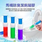 潔廁神器 潔廁香氛清香馬桶廁所凝膠果凍狀95g/支【P4002671】