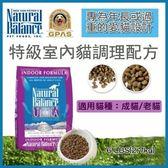【行銷活動8折】*KING WANG*Natural Balance 特級室內貓調理配方 貓糧6磅
