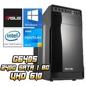 【南紡購物中心】華碩平台【熟成檸果II】(G6405/240G SSD/8G D4/450W/Win10)