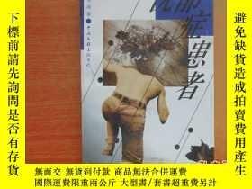 二手書博民逛書店罕見憂鬱症患者18483 徐名濤 著 中國文聯出版公司 出版19