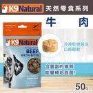 【毛麻吉寵物舖】紐西蘭 K9 Natural 狗狗牛肉訓練零食 50G 狗零食/寵物零食/純天然