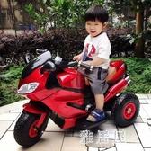 兒童電動摩托車寶寶三輪車1-3歲2-6大號男女小孩充電玩具車可坐人 PA17648『雅居屋』