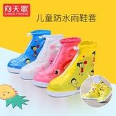 兒童雨鞋套防水雨天小學生硅膠防滑加厚耐磨女童防雨男童寶寶可愛「錢夫人小鋪」