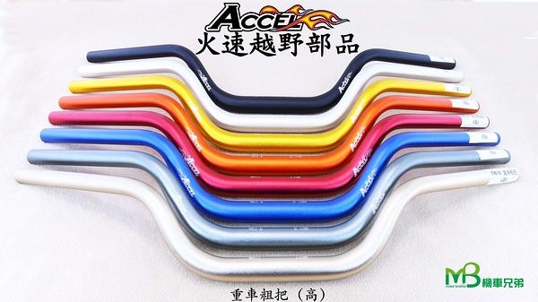 機車兄弟【ACCEL火速 重車粗把(高) 28.6mm】