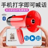 喇叭揚聲器叫賣機錄音喊話賣貨宣傳神器擺地攤充電藍牙手持播放擴音器便攜 樂活生活館