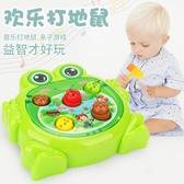 兒童打地鼠玩具嬰幼兒1-2-3周歲益智 全館免運