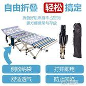 折疊床 折疊床單人午睡床辦公室午休床睡椅家用成人簡易床便攜行軍床 第六空間 MKS