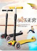 兒童滑板車三輪四輪閃光小孩溜溜滑滑踏板劃板車3-6-12歲LX