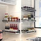 廚房置物架免打孔壁掛式304不銹鋼家用調味料掛架神器廚具收納架 1995生活雜貨NMS