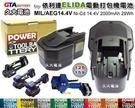 【久大電池】 ELIDA 14.4V 充電式打包機電池 手提式捆包機電池 手提式打包機電池