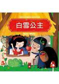 白雪公主 寶寶的12個經典童話故事2