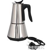 摩卡壺 家用電動摩卡壺6人份不銹鋼304意式防燒干自動斷電咖啡壺機YTL 皇者榮耀3C
