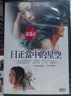 挖寶二手片-G08-089-正版DVD*電影【日正當中的星空】鈴木京香*王力宏*香椎由宇