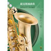 小叮噹的店-薩克斯風譜 M8422 薩克斯風曲集(4):如歌的行板【附CD】