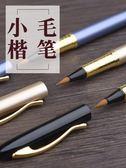 軟筆鋼筆式毛筆狼毫鋼筆式鋼筆式毛筆—聖誕交換禮物