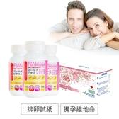加拿大Artron排卵試紙25入+生育家備孕綜合維他命30顆X3罐(3月份)