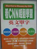 【書寶二手書T1/語言學習_KOD】看CNN輕鬆學習英文單字_袁靜