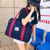 短途旅行包女韓版帆布行李袋健身單肩包男輕便手提大容量旅游包潮igo 衣櫥の秘密