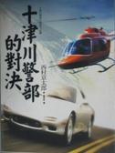 【書寶二手書T2/一般小說_MJZ】十津川警部的對決_董炯明, 西村京太郎