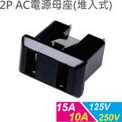 美規兩腳扁形插座 / 2P AC電源插座(堆入式) 15A/125VAC & 10A/250V